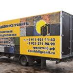 Печать рекламы на тенте грузовика Isuzu NQR