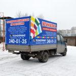 Реклама на автомобиле «Газель-Фермер» (ГАЗ-33023)