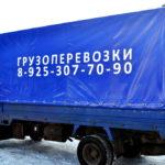 Трафаретная печать на грузовом тенте автомобиля Fenix