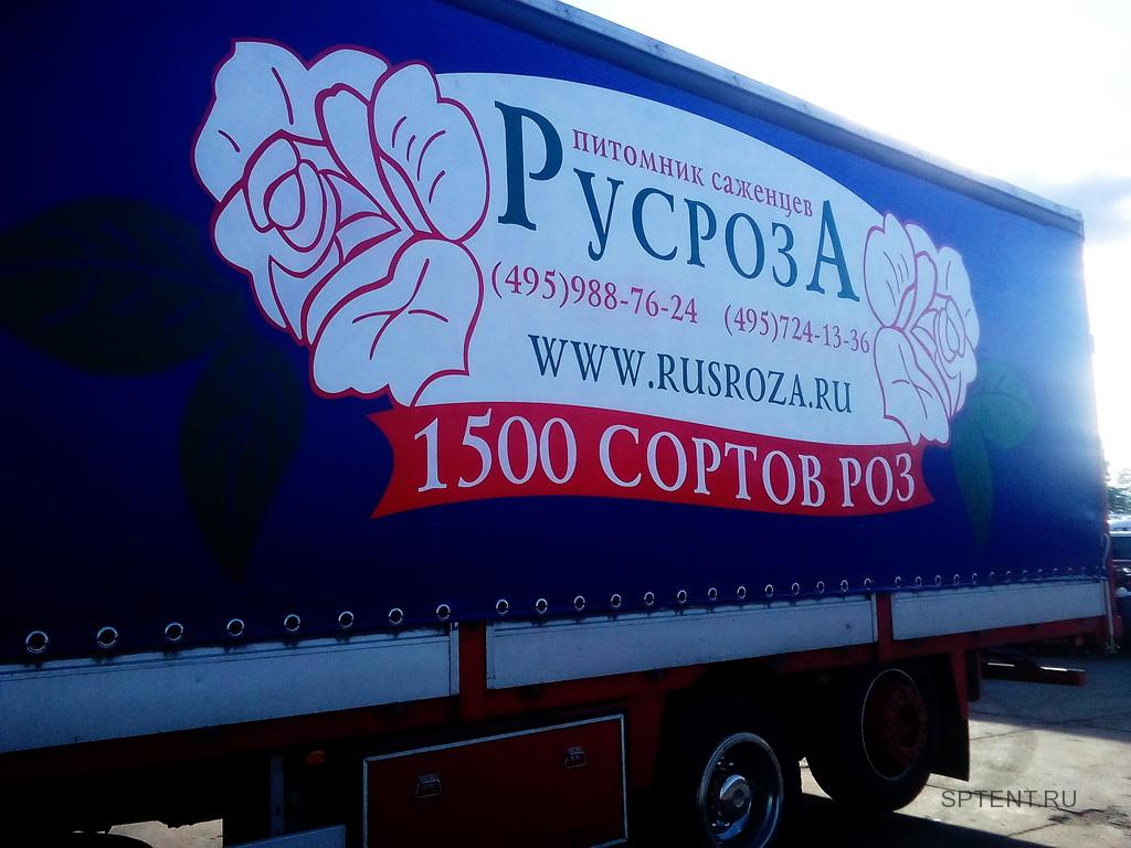 Сдвижная тентовая штора на грузовик с трафаретной печатью