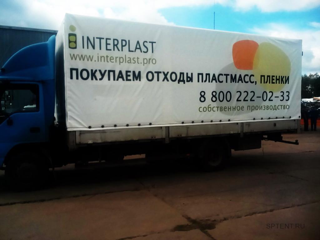Тент на грузовой автомобиль Isuzu с рекламой в Санкт-Петербурге