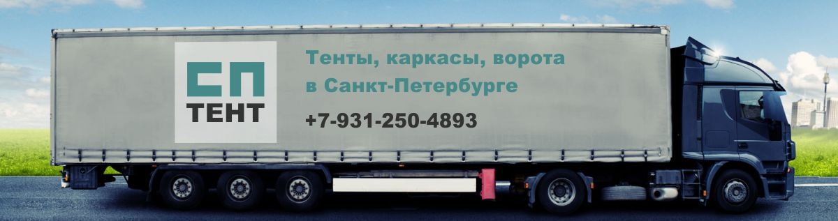 Тенты в Санкт-Петербурге — SPTENT.RU