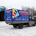 Тент с рекламой на грузовой автомобиль «Газель-Фермер» в Питере