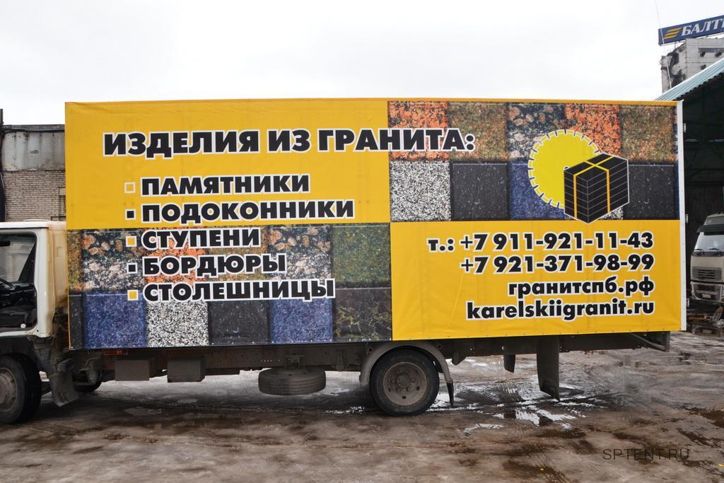 Тент с рекламой на грузовик Isuzu NQR